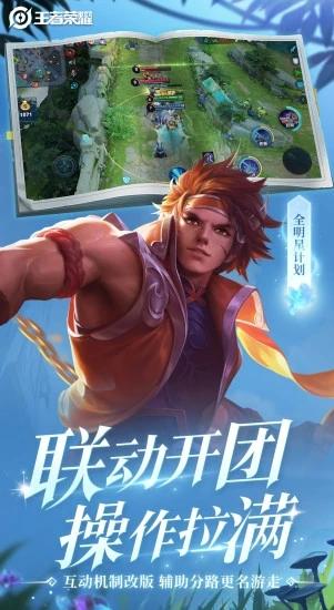 王者荣耀免内购破解修改版 V1.61.1.6 安卓最新版截图3