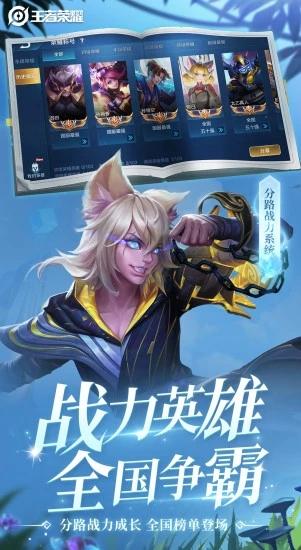 王者荣耀免内购破解修改版 V1.61.1.6 安卓最新版截图4