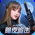 终结战场网易版 V1.400050.490870 安卓版