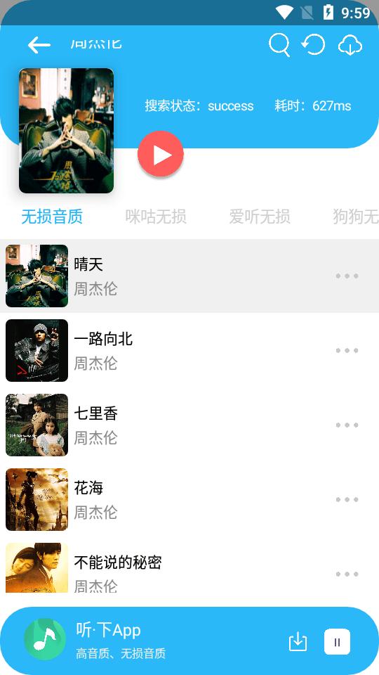 听下音乐 V1.3.2 安卓版截图4