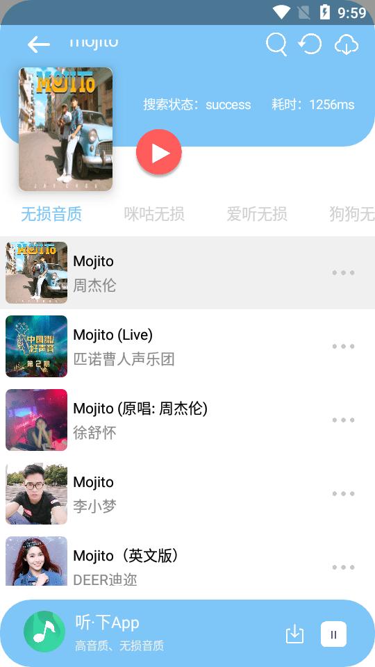 听下音乐 V1.3.2 安卓版截图2