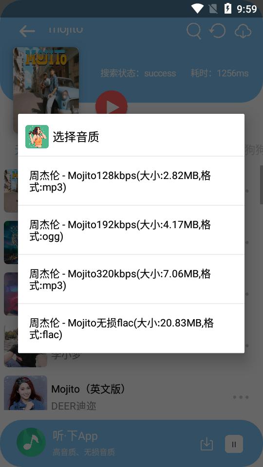听下音乐 V1.3.2 安卓版截图3
