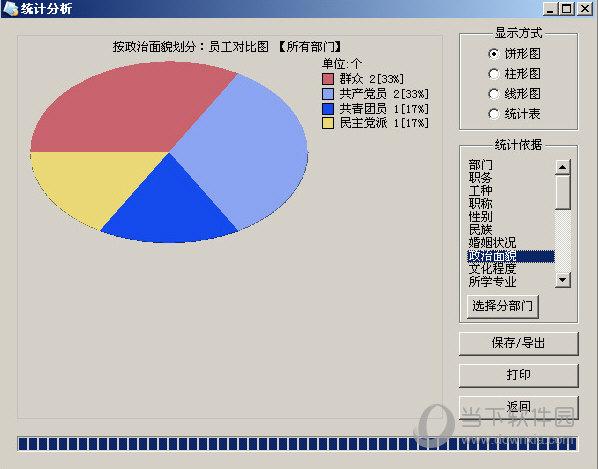 求索人事档案管理系统(单机版)