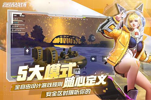 终结战场无限钻石无限金币版 V1.400050.490870 安卓版截图1