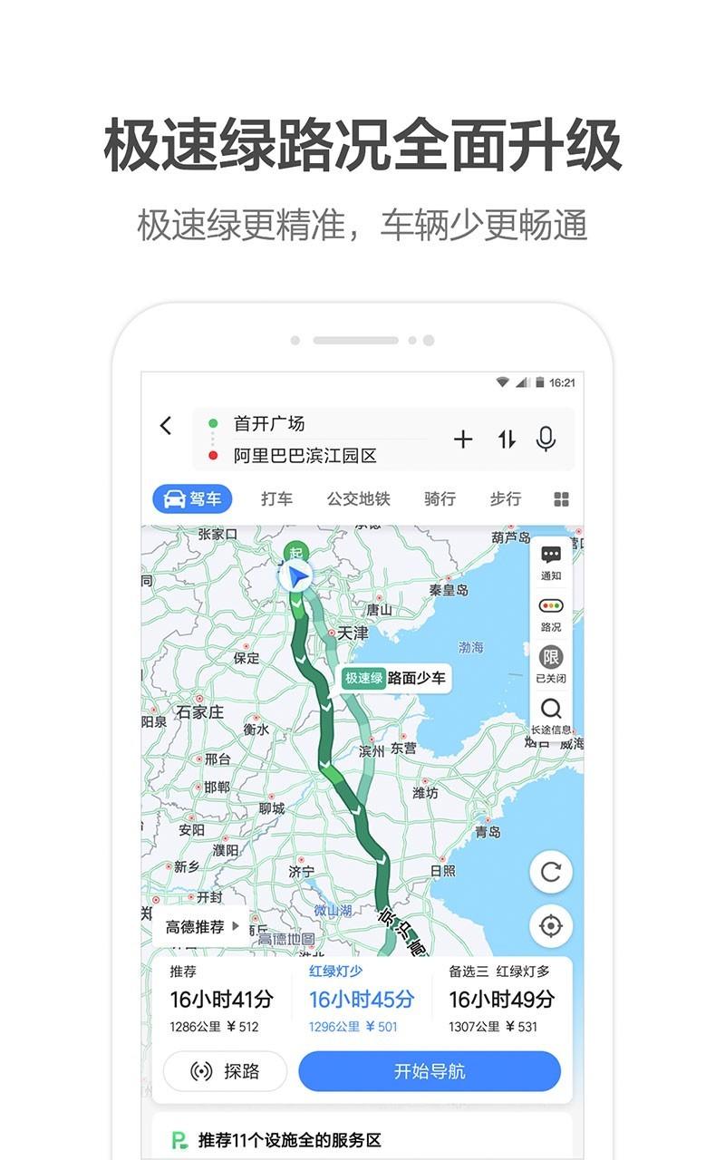 高德车机导航 V5.0.0 安卓版截图4