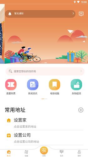 天津公交 V1.4.5 安卓版截图1