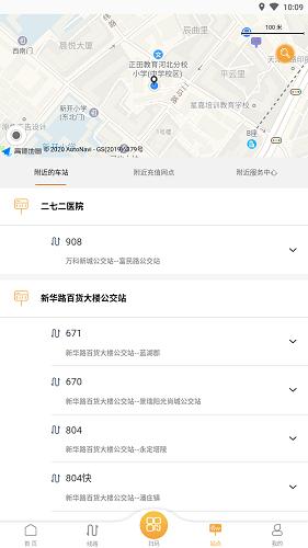 天津公交 V1.4.5 安卓版截图3