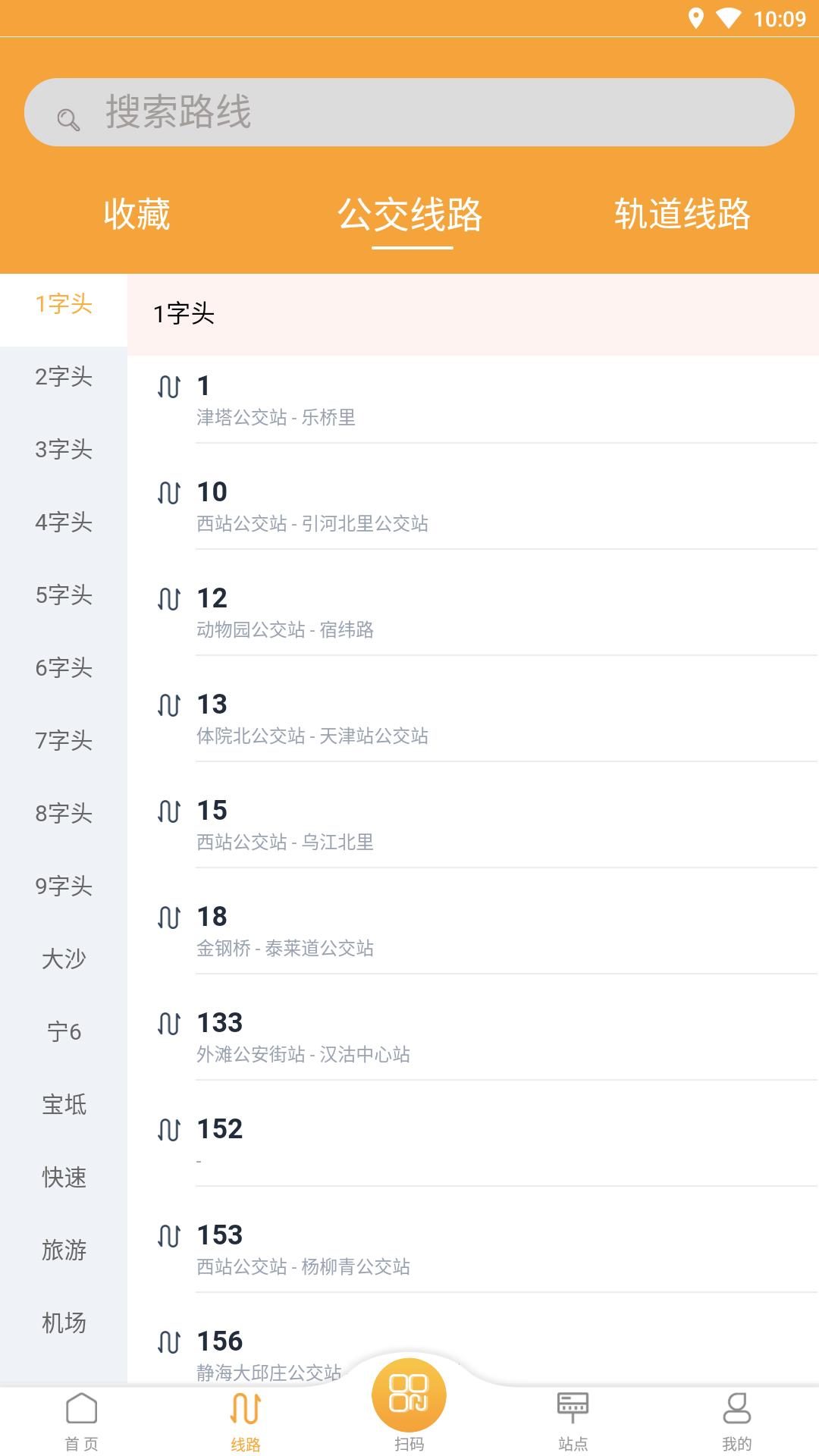 天津公交 V1.4.5 安卓版截图2