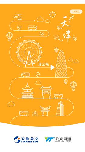 天津公交 V1.4.5 安卓版截图5
