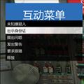 GTA5模拟警察MOD V0.45 汉化版