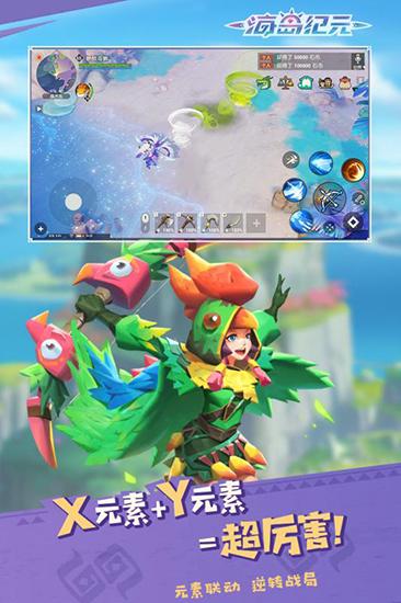 海岛纪元免内购版 V1.0.12 安卓版截图4