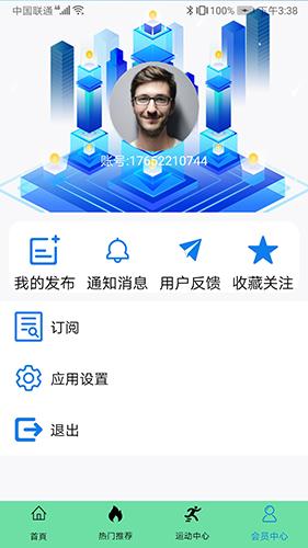 彩凤体育 V1.0.1 安卓版截图3