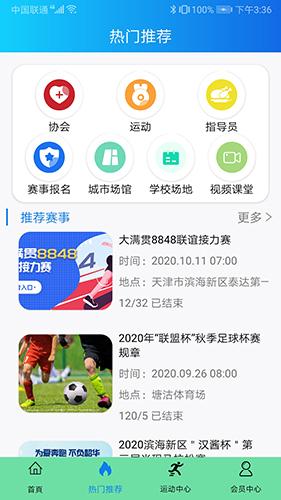 彩凤体育 V1.0.1 安卓版截图1