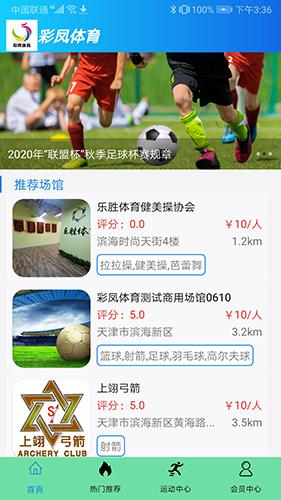 彩凤体育 V1.0.1 安卓版截图4