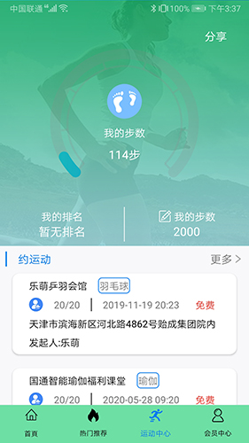 彩凤体育 V1.0.1 安卓版截图2