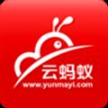 云蚂蚁 V10.3.2 安卓版