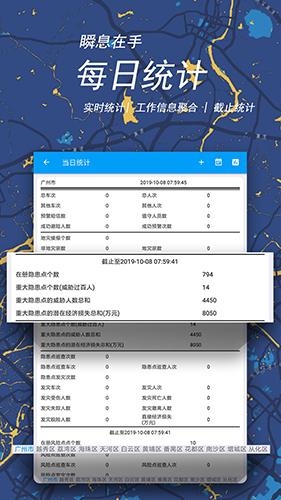 地质随身行 V2.2.8 安卓版截图5