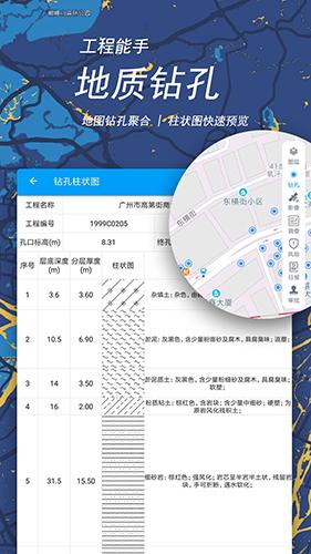 地质随身行 V2.2.8 安卓版截图4
