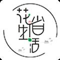 花省生活 V1.1.2 安卓版