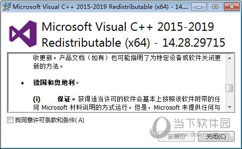 Microsoft Visual C++ 2019
