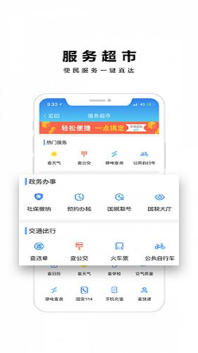 京南固安 V3.1.0 安卓版截图3