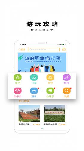 京南固安 V3.1.0 安卓版截图1