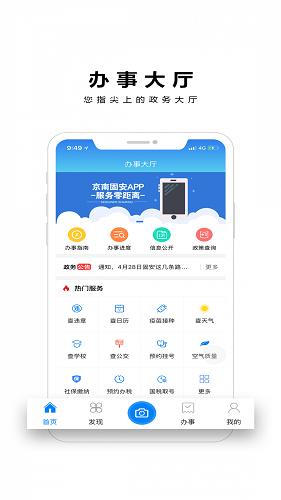 京南固安 V3.1.0 安卓版截图2