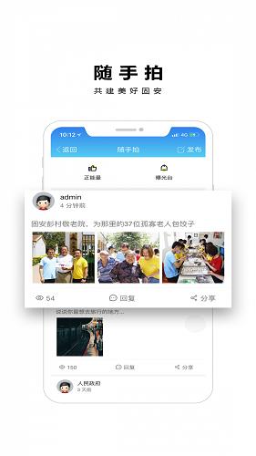 京南固安 V3.1.0 安卓版截图4