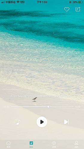 麦节 V1.3.6 安卓版截图1