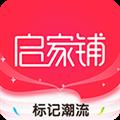 启家铺 V1.0.3 安卓版