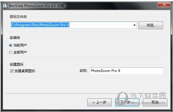 PhotoZoom Pro8中文破解版