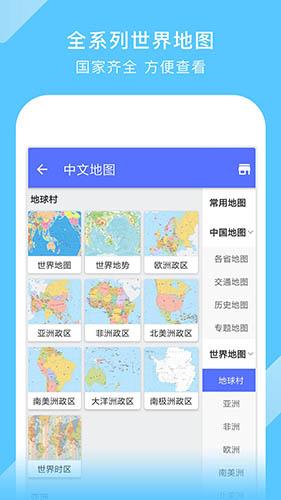 地图大全 V2.17.0  安卓版截图1