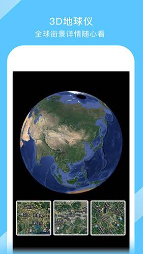 地图大全 V2.17.0  安卓版截图2