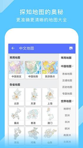地图大全 V2.17.0  安卓版截图5