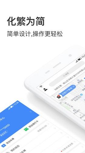 艾润停车王 V5.9.0 安卓版截图1