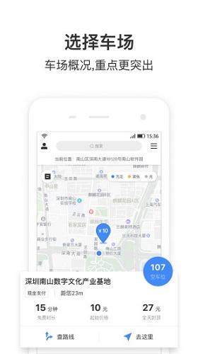 艾润停车王 V5.9.0 安卓版截图4
