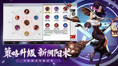 决战平安京网易版 V1.74.0 安卓版截图1