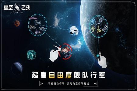星空之战不登陆版 V6.4.2 安卓版截图1