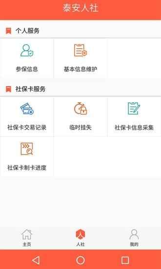 泰安人社 V2.9.3.5 安卓最新版截图1