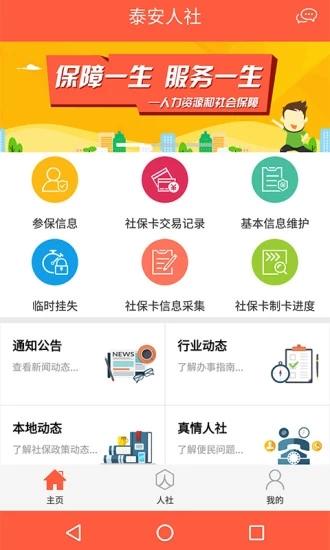 泰安人社 V2.9.3.5 安卓最新版截图4