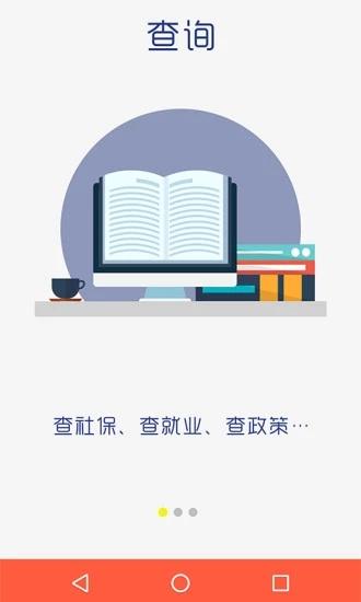 泰安人社 V2.9.3.5 安卓最新版截图2