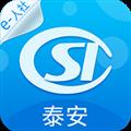 泰安人社 V2.9.3.5 安卓最新版