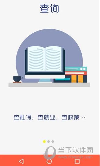 泰安人社通最新版下载