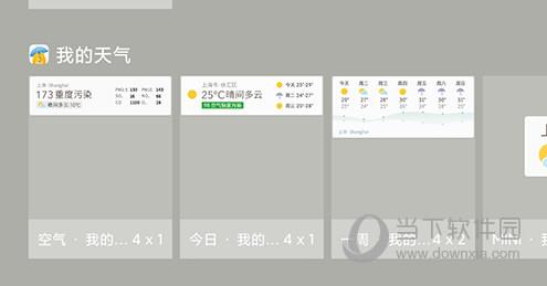 我的天气组件