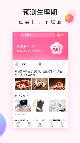 美柚 V7.9.5 安卓版截图1