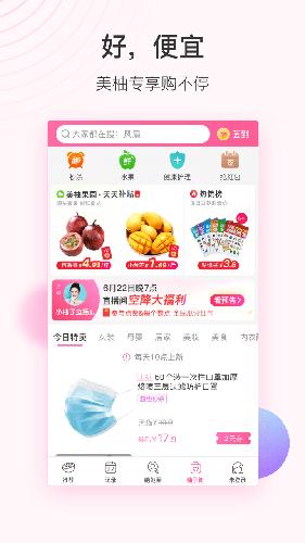 美柚 V7.9.5 安卓版截图4