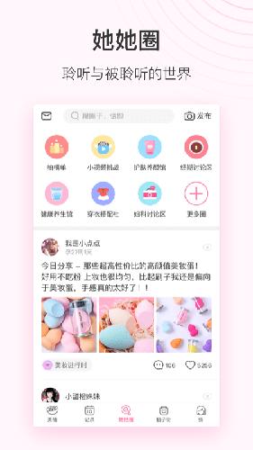美柚 V7.9.5 安卓版截图3