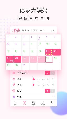 美柚 V7.9.5 安卓版截图5