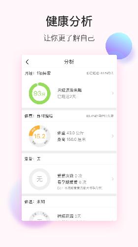 美柚 V7.9.5 安卓版截图2