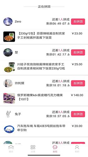 惠拼购 V1.2.3 安卓版截图3